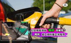 【油站偷偷Cut油量?!】妇女总觉得给很多钱但油缸填不满,一怒之下拍Video证明『油站有问题』反被网民骂到乱?