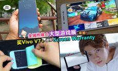 【Vivo年度大优惠!】想买 Vivo V7 Plus全面屏神机就要去Harvey Norman游戏展♥保证你的Screen一整年都能美美哒!