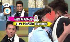 【马国明被他强吻!!!】还被亲到脸歪,在台上直接露出傻眼表情,网友:再来一次可以吗!