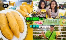 【不Jeng不卖!!】RM50榴莲Buffet任吃爽到爆! 猫山王、XO、D24 统统有~ ❤还有FREE香甜椰水(/≧▽≦)/