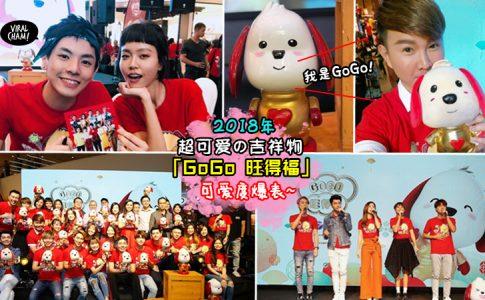 """【新年要来啦!!】首要媒体超Kawaiiの狗年吉祥物「GoGo」强势登场, 与大家一起倒数迎接""""旺得福""""的到来~"""