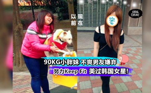 """【不Keep Fit是怕自己太女神!】男友拍拖4年后嫌弃90KG的她,肉肉女一怒之下『狠减32KG』廋到撞脸""""韩国TWICE成员""""!"""