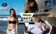 【Tiffanny才华美女】成名后继续学业,人生热爱挑战,下个月角逐国际中华小姐后冠殊荣!