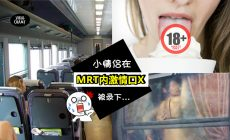 """【这样也能搞?!】小情侣光天化日下竟然在MRT内『偷偷口X』~ 还被其他乘客拍下! 网友: 360度无死角拍""""色""""~"""