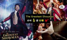 【越听越上瘾!】看完《The Greatest Showman》必听的6首好歌❤绝对让你24小时都在 Replay~