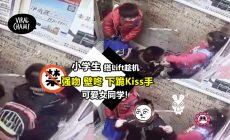 【小屁孩!】小学生电梯内强吻女同学还在CCTV前摆Post💥网民:不骂以后就会是强奸犯!(内有视频)