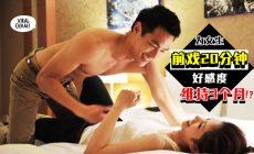 【破解床上三大迷思!】前戏20分钟,你给女方的好感度长达三个月!? 原来男人&女人想要的爱爱不一样!