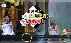 【颁奖典礼也要造假!?】TVB《万千星辉》合唱环节,竟然『假装弹琴』没有插线!谭嘉仪:我很Enjoy