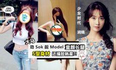 【Malaysia靓女♥】大马『童颜+蚂蚁腰』模特儿CasterNg身材Sok翻天!还被误认为少女时代润娥呢…