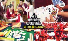 【新年必玩超Fun小游戏!】玩牌打麻将闲到想觉觉猪?!快试看这10款就算不赌钱也很好玩的Game⚡