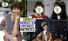 【蔡少芬美过韩星多多倍】年轻时竟然美成这样!怪不得17岁就拿港姐季军,25岁就已经是TVB视后了!