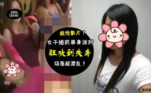 【疯传影片!】这名女子在婚前的单身派对上与友人『狂欢到失身』~ 未婚夫看到video直接取消婚约!