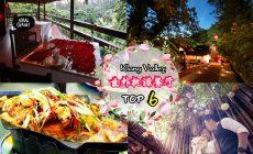 【好吃到舌尖在跳动!】雪隆区内『6家世外桃源型』餐厅 ❤ 美食、风景、环境… 样样都好棒棒!