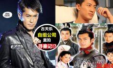 【原班人马再次相聚!?】古天乐竟开拍新《寻秦记》,除了林峰当然还有他们…网友:好期待啊!