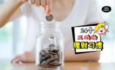 【当金钱的主人!】总是把钱花光,穷到Latt裤?把24个受益一生的『理财习惯』记起来吧!网民:未来有希望了!
