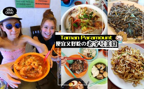 【PJ最正的老味道】10家Taman Paramount老字号,平民美食让你从早吃到晚❤道地口味好吃又便宜!