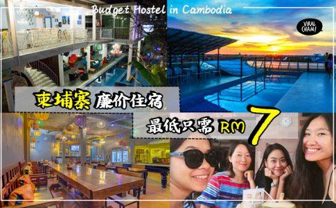 【柬埔寨超抵住宿!!】推荐5间设备齐全, 还有游泳池の廉价住宿 ❤ 一人『最低只需RM7』就能入住!!