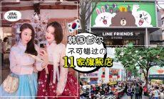 【错过就太浪费啦!】Korea首尔 一定要逛の『11家旗舰店』Shopping攻略! 不然就白去韩国啦!