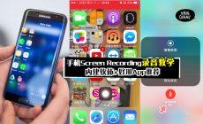 【一次过搞定!】手机荧幕录影怎么录声音?超简单方式+好用的App推荐!IOS及Android都适用哦~