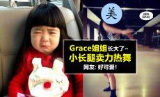 【曹格女儿长大了~】Grace姐姐露出小长腿卖力热舞~ 越来越有少女味! 网友: 时间过得真快! (内有影片)