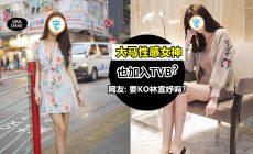 """【大马性感女神也要加入TVB?】来势""""胸胸""""的她也被传要成为Serene林宣妤的师妹了?网友: 很适合演诱惑男人的角色~"""