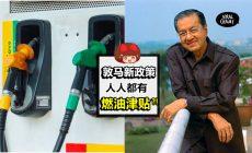 【被取消的Allowance都回来了?!】首相敦马哈迪下令『恢复燃油津贴』网民大赞:太有效率了!