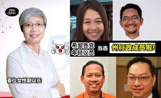 【大马史上最年轻の州政府成员?!】10州行政议员个个都后生又Geng!网民欢呼:这些人很OK💗