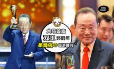 【最有钱的大马人!】94岁「郭鹤年」不只是糖王还是…网民大呼:酱劲怪不得被敦马选中啦!