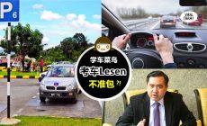 【考车要靠自己啦!】候任交通部长向JPJ放话『考车不准包』网民大赞:以后就会少一点Accident咯!