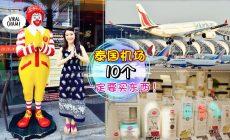 【去泰国的你注意了!】曼谷机场『10大必买商品』你一定要知道!没买回国就亏大了…
