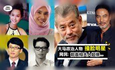 【他们都有明星脸?】大马政治人物撞脸『中港韩明星』网民:前首相夫人Rosmah跟她一个饼印~
