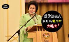 【Rosmah唱片MV大曝光!】前首相夫人靠这首歌就能赚百万买珠宝啦!!网友: 真是一鸣惊人啊!