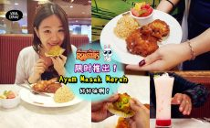 【Kenny Rogers ROASTERS限时推出!】好吃到没朋友的Ayam Masak Merah跟独特的Riang Ria Muffin,绝不能错过啊!