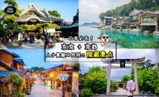 【日本东京&京都美翻天の隐藏景点!】很多游客都会Miss掉的拍照圣地,其中一个还是《阴阳师》的故乡呢?!