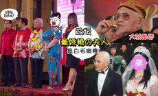 【政坛最妖艳の夫人!?】82岁白毛的年轻老婆『波涛胸涌』让人目瞪口呆! 重点是, 有点像某位出过MV的夫人啊…
