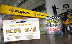 【Maybank用户注意!!】Maybank要将取消SMS TAC转账服务, 以后要transfer钱就变成这样~网友: 方便多了!