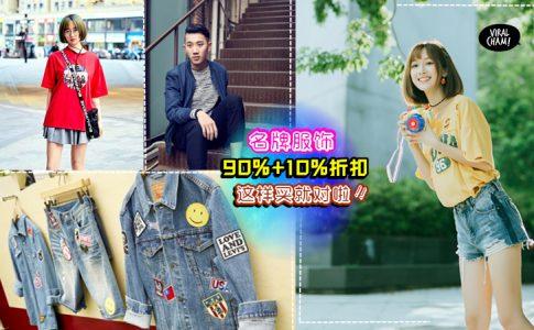 【没有了GST还要送多90%+10%折扣!!】赶快趁这个Shopping Honeymoon, 赶到Shoppers Hub扫超抵の名牌啦!!