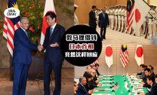 """【亲自访日借钱】为偿还""""某国""""的高息贷款,敦马向日本首相提出借钱,but还借不到的原因是…"""