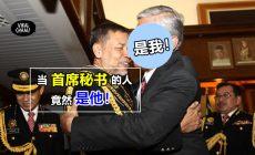 【公开了!】换新政府后, 担任首席秘书的人『竟然是他』!! 网友: 有没有年轻一点的?
