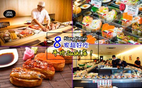 【吃货不要走宝啦~】美食达人推荐『雪隆区8家平价Sushi』🍣便宜又好吃!! Oishi~~~