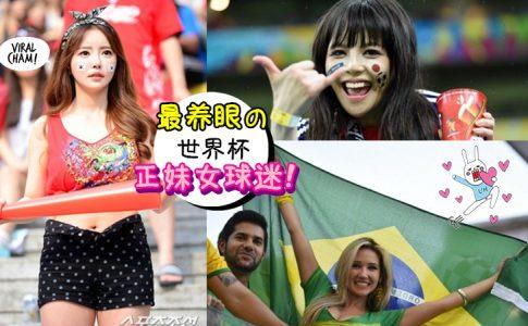 【各国美女汇聚一堂!】世界杯不是只有Lengzai球员,女球迷各个Pretty到爆!男士们~来养眼咯!
