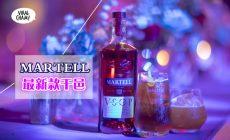 【令人如痴如醉の最新款干邑】Martell推出新产品,大马竟然是亚洲第一个Launch的国家!那香甜的果香真的是太诱人了❤