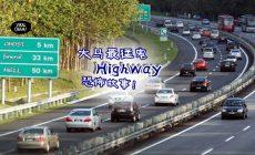 【大马最真实的鬼故事】闹鬼Highway上的:黄色Volkswagen、迷路小男孩、夺命山妖… 看完不敢睡觉!!