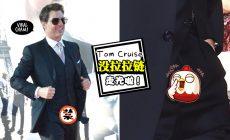 【男人也中门大开!】Tom Cruise 出席红毯『忘记拉裤子拉链』被网友放大来看啦!真是好尴尬~