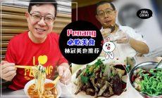 【财长推荐的Penang美食】让林冠英想念的槟城风味,私藏名单让你从早到晚吃好料!