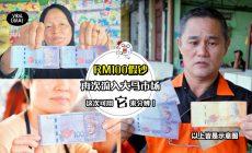 【99%像的假钞到处流传!】大马杂饭店老板全靠『这一招』才分辨得出那一张是真正的RM100啊!
