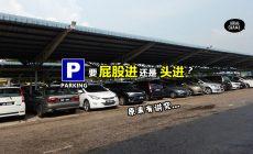 【驾驶人士必知!】Parking 应该要『头进or屁股进』? 没想到 #2 影响竟然这么大!