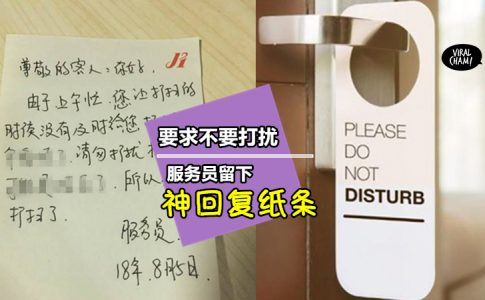 """【哭笑不得!】网友酒店房外挂""""Do Not Disturb牌""""~ 服务员却留下『神回复纸条』给他!"""