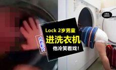 【无耻下流!】2岁男童被锁进洗衣机『绝望拍门』~妈妈好友冷笑看他求救! (20秒影片曝光)
