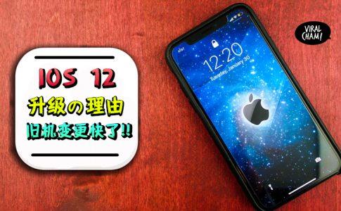 【iPhone 6升级IOS12更好了!!】这5大理由绝对让你立马就想要Update, 不管旧机还是新机都可以用~